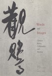 Words_and_Images_Chinese_Poetry_Calligraphy_and_Painting
