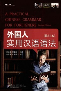 a practical chinese grammar for foreigners with workbook