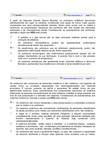 Lista de Exercício PRINCÍPIOS DA CIÊNCIA E TECNOLOGIA DOS MATERIAIS