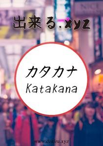 Katakana renshuu