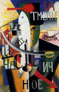 Um inglês em Moscou-Kasimir Malevich